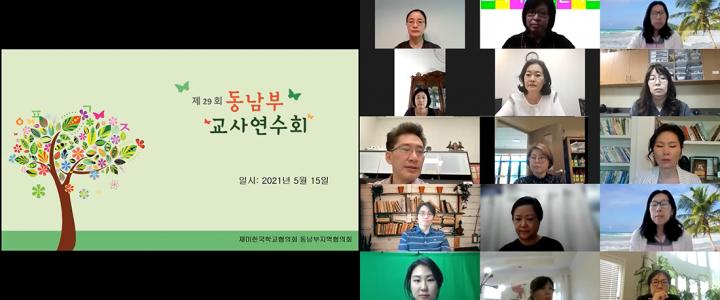 제 29 회 동남부 교사 연수회